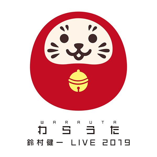 "鈴村健一 LIVE 2019 ""WARAUTA"""