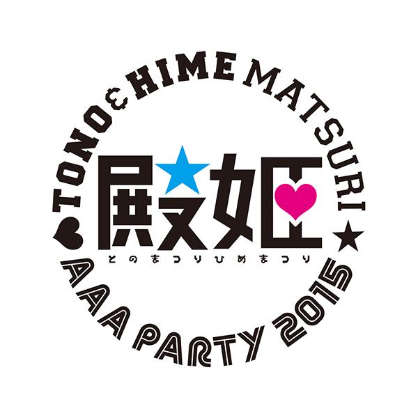 AAA「PARTY 殿祭 & 姫祭 2015」LOGO