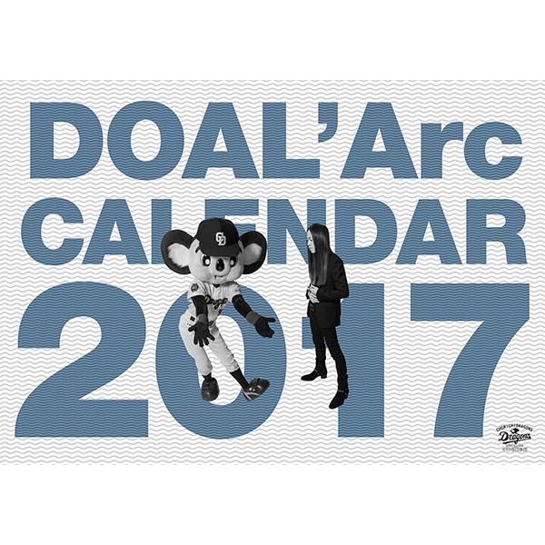 ドアラルクカレンダー 2017
