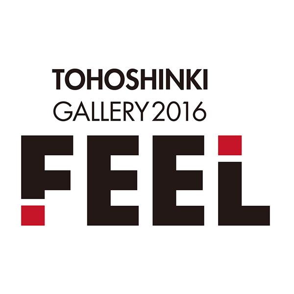 TOHOSHIKI Gallery 2016~FEEL~