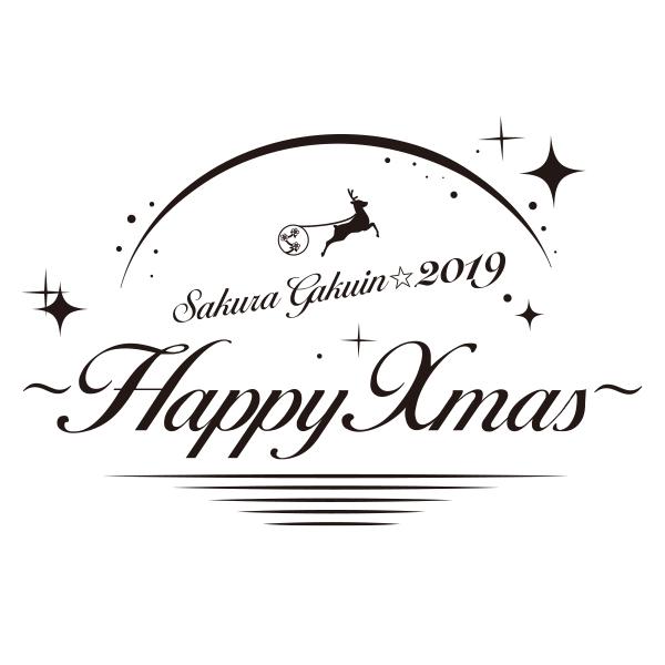 さくら学院☆2019 ~Happy Xmas~ LOGO
