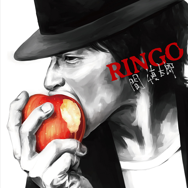 間慎太郎「RINGO」