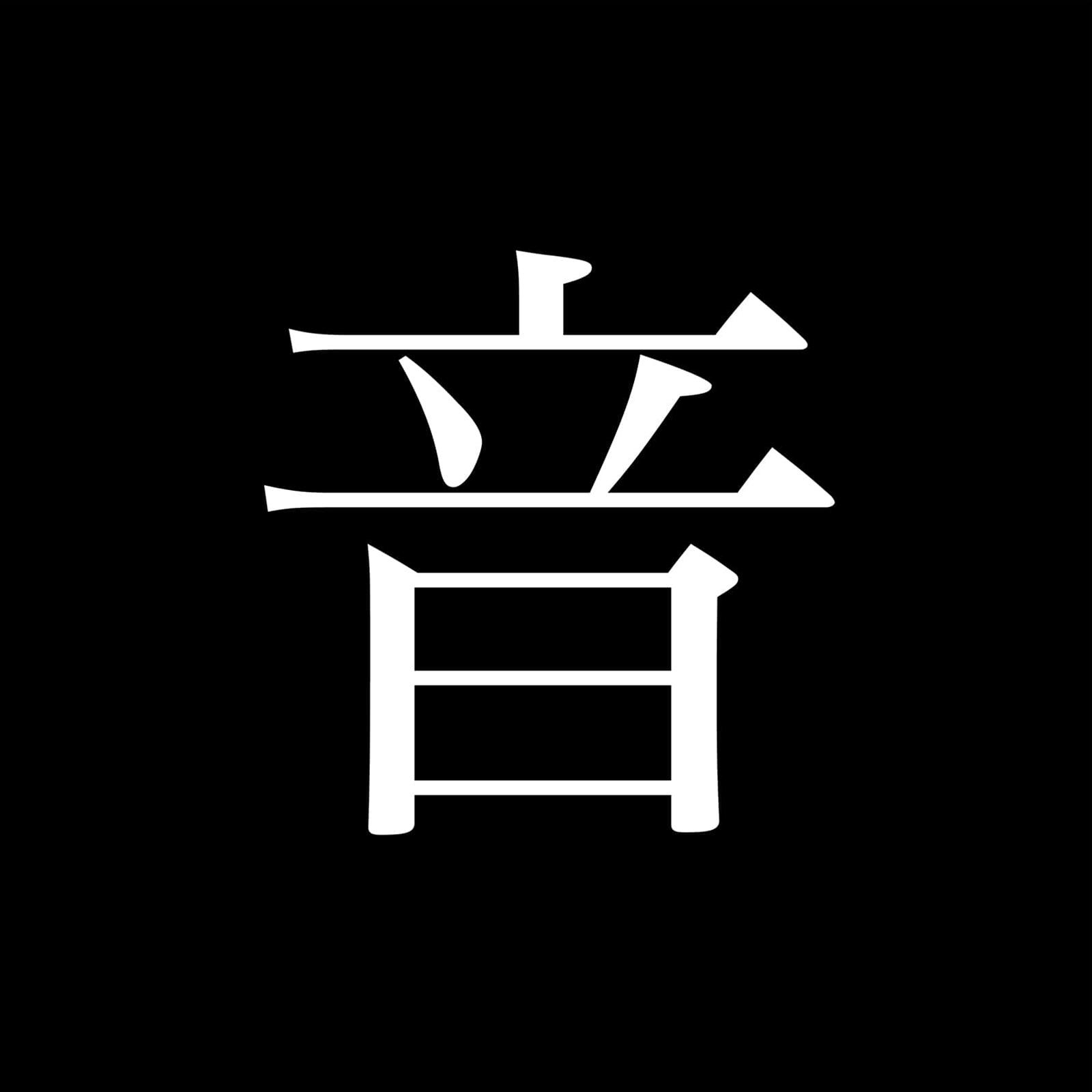 音速ライン_「おてもと」Very Best Of ONSO9LINE-min