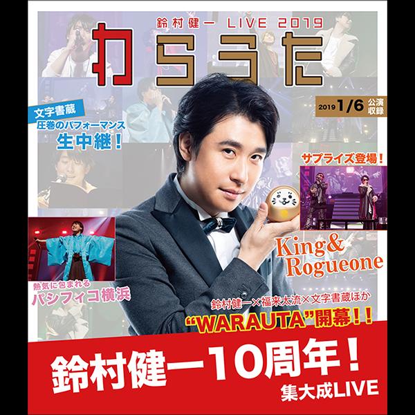 """鈴村健一「LIVE 2019 """"WARAUTA"""" LIVE 」"""