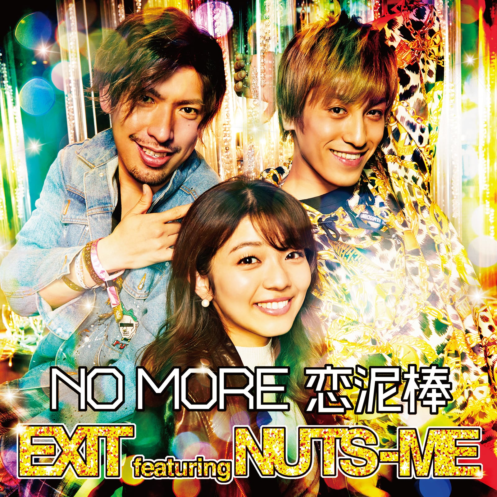 EXIT featuring NUTS-ME「NO MORE 恋泥棒」