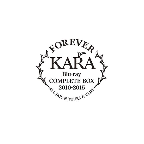 KARA「FOREVER KARA Blu-ray COMPLETE BOX 2010-2015 ~ALL JAPAN TOURS & CLIPS~」