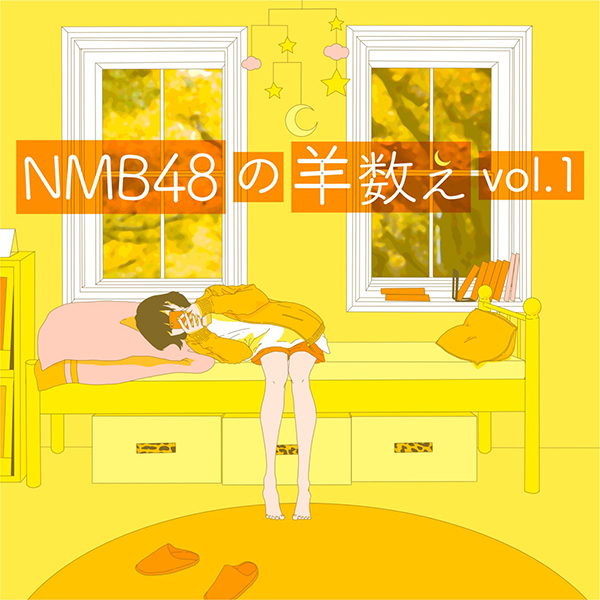 NMB48「NMB48の羊数え 」