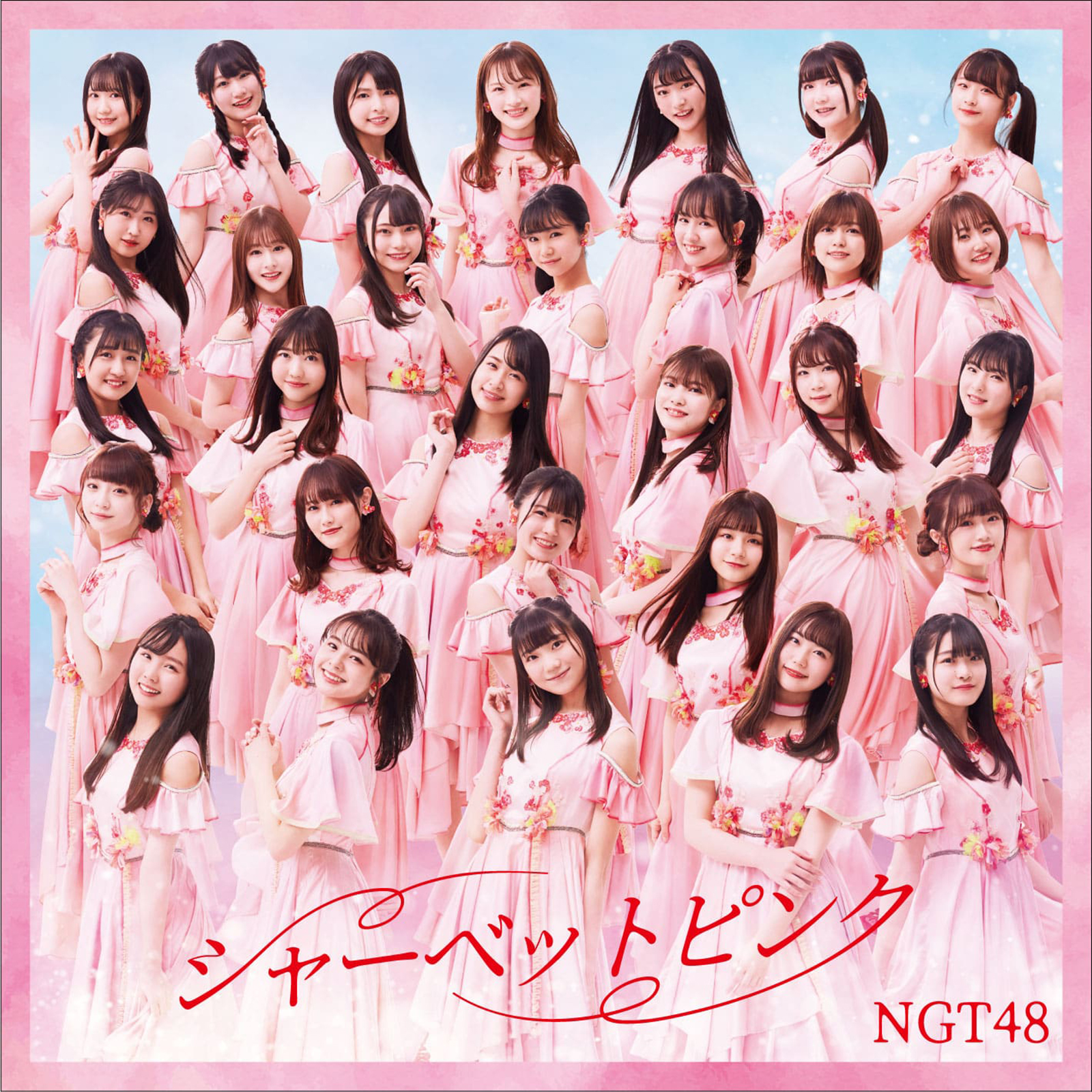 NGT48「シャーベットピンク」
