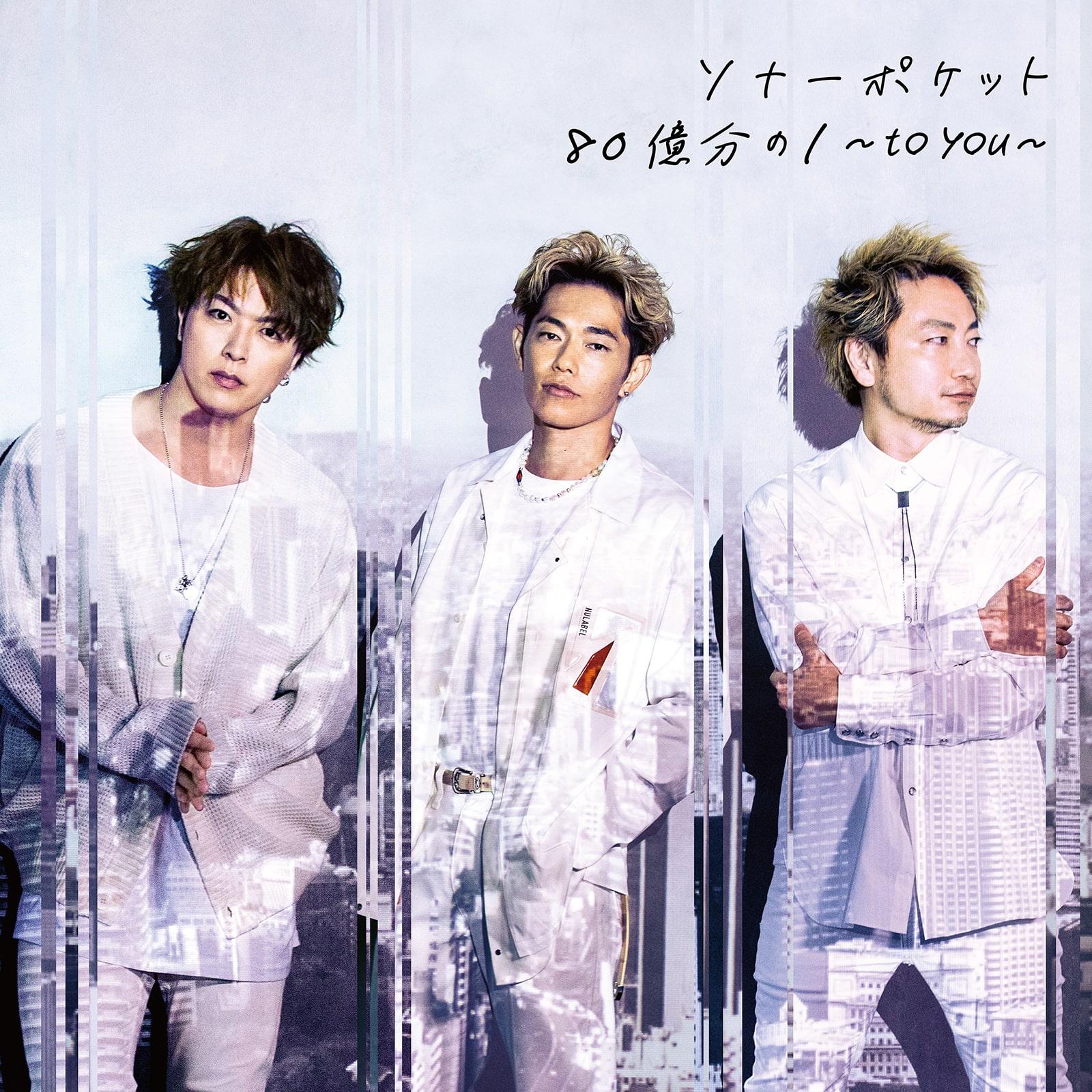 Sonar Pocket「80億分の1 ~to you~」