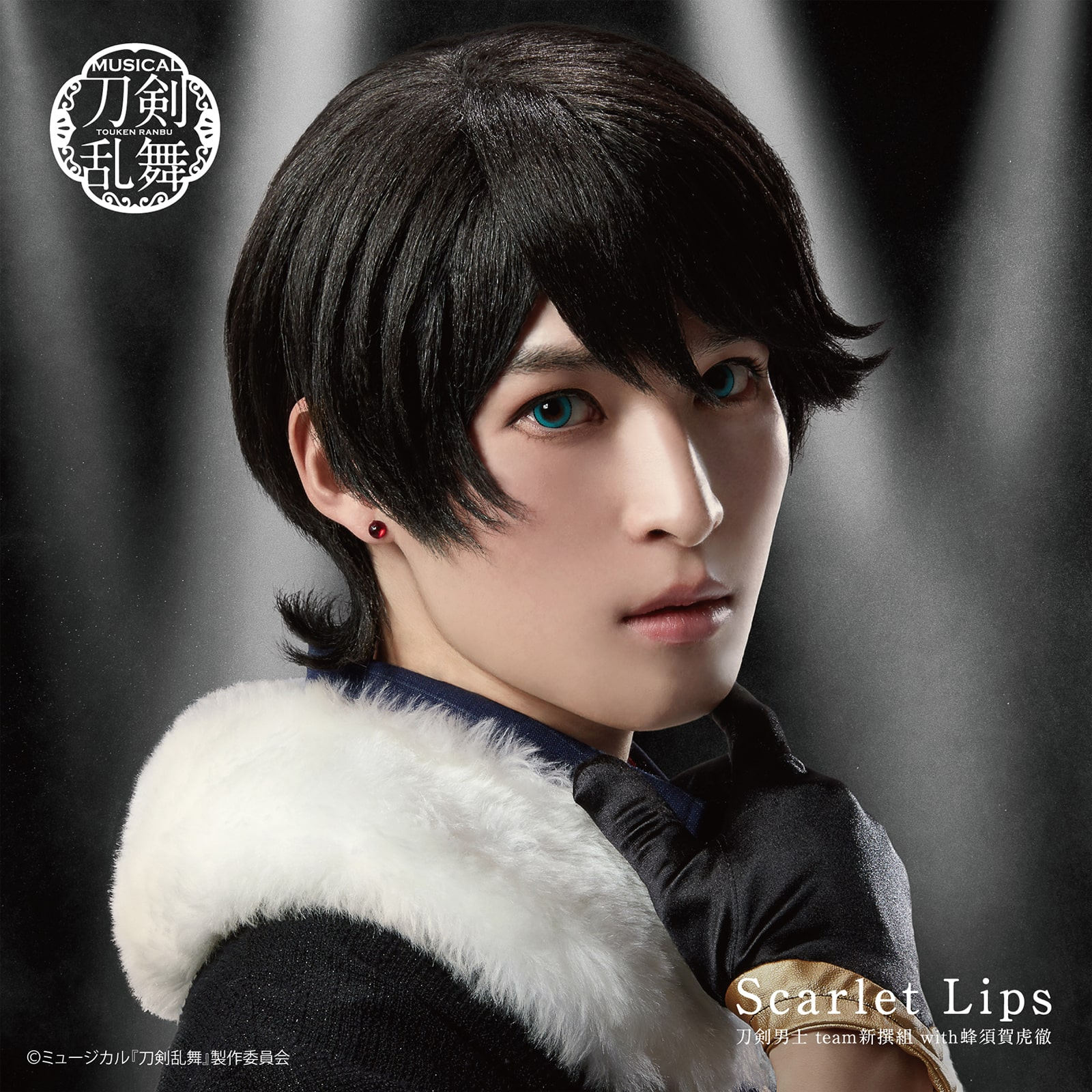 『Scarlet Lips』刀剣男士 team新撰組 with蜂須賀虎徹