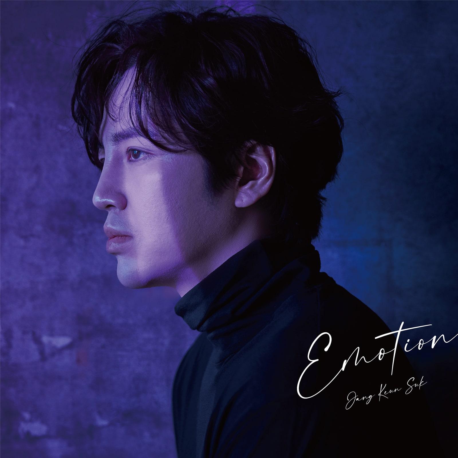チャン・グンソク「Emotion」<通常盤>