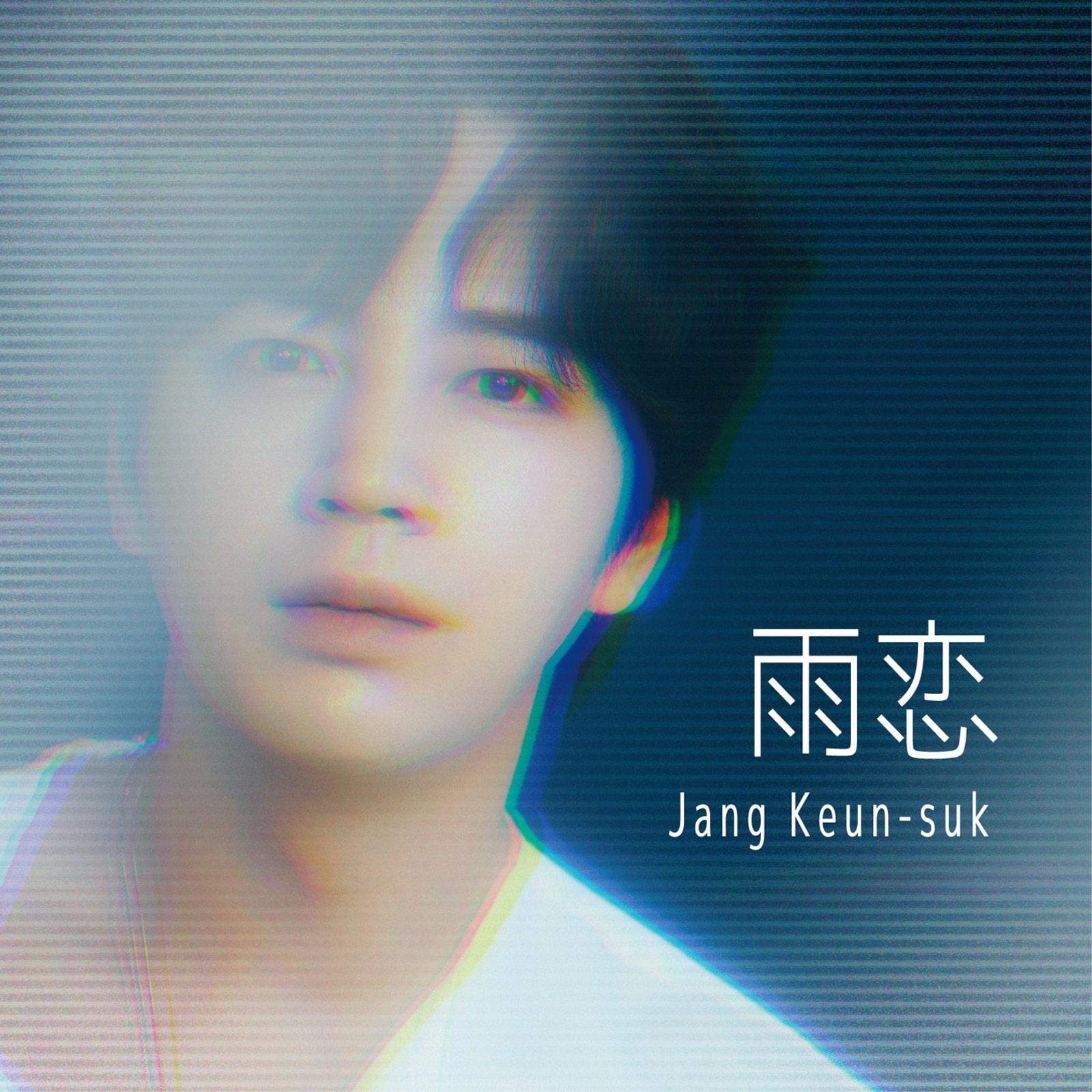 チャン・グンソク「雨恋」<通常盤>