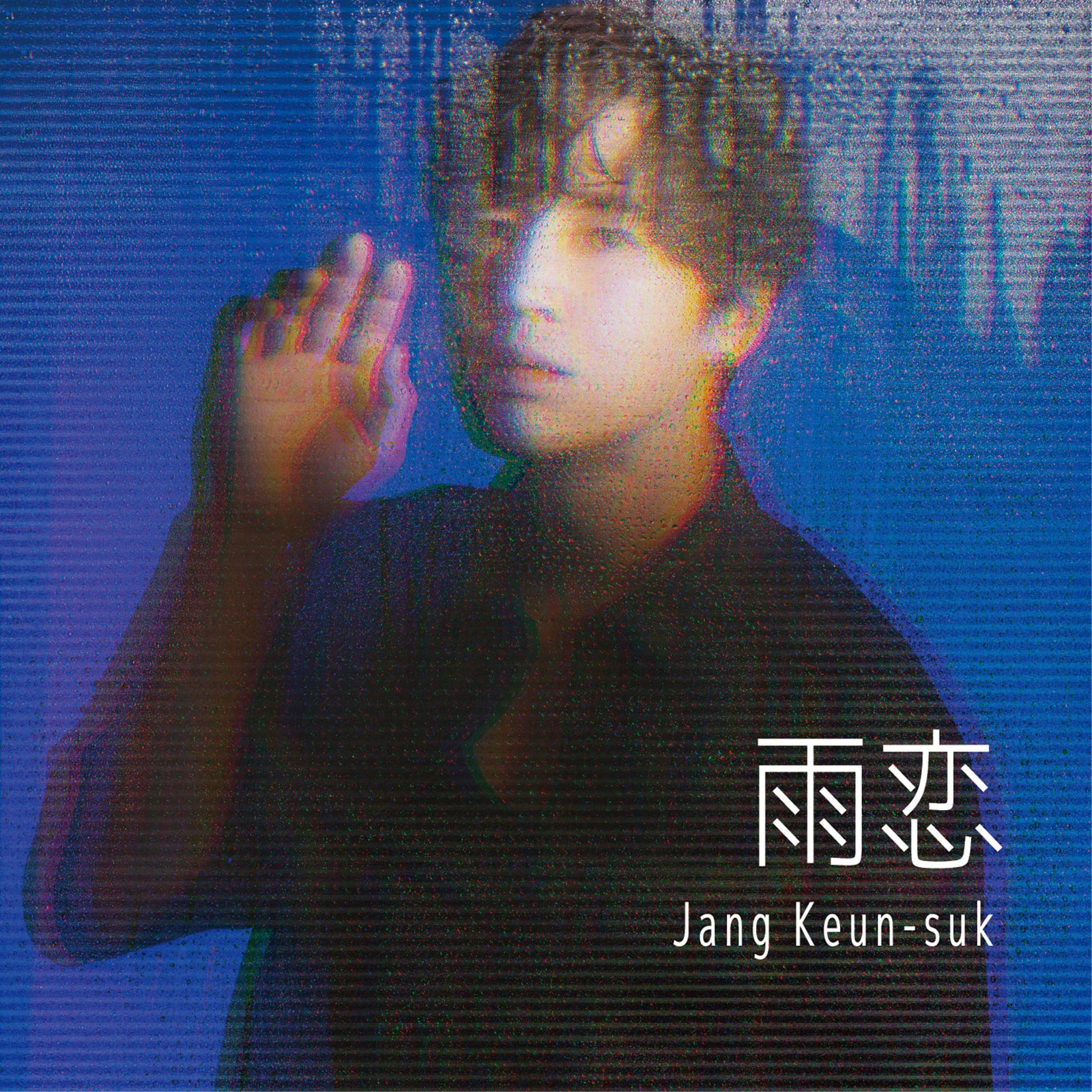 チャン・グンソク「雨恋」<UNIVERSAL MUSIC STORE盤>