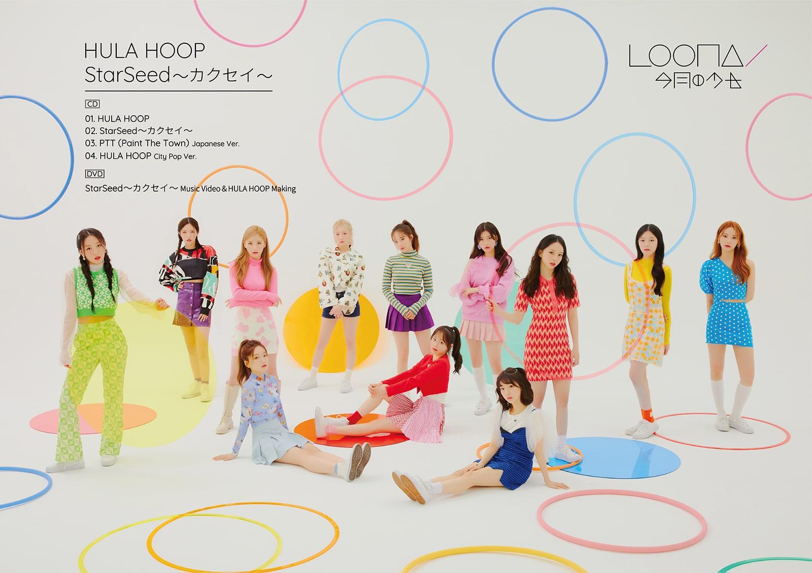 LOONA「HULA HOOP / StarSeed 〜カクセイ〜」