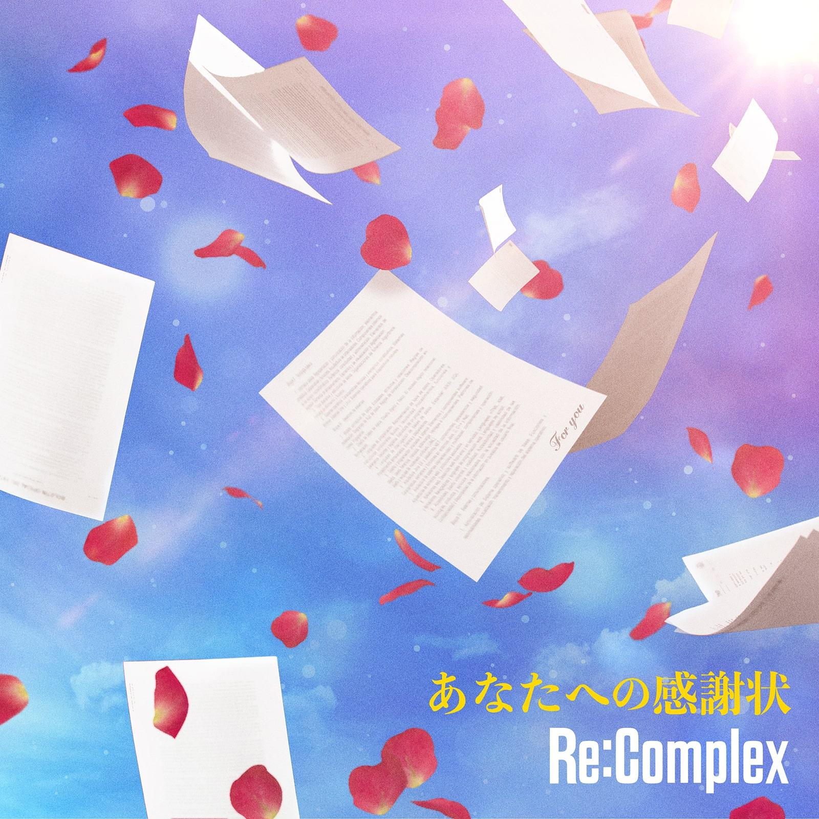 Re:Complex「あなたへの感謝状」